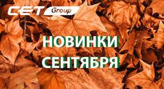Компания CET ввела в ассортимент новые товарные позиции.