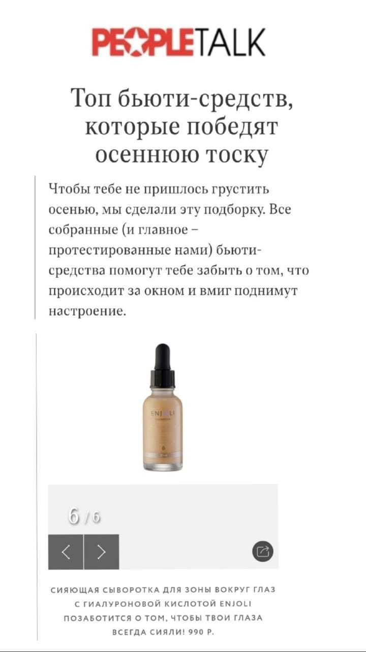 Интернет-журнал peopletalk.ru, Ноябрь' 19