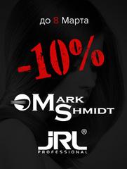 Скидка 10% до 8 марта на всю электрику Mark Shmid