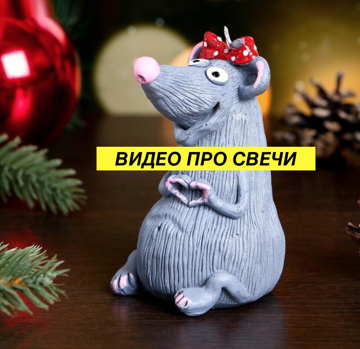 Сувенир на Новый год 2020 - Свеча в форме Мышки, Кусочка Сыра, Шишки, Мандарина, Ёлочки