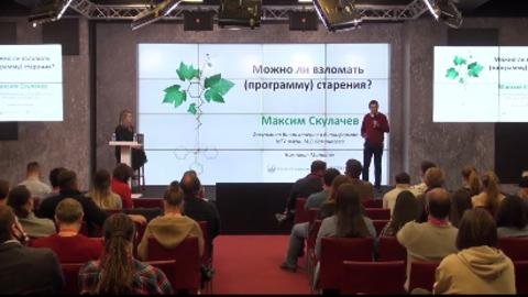 Максим Скулачев, форум