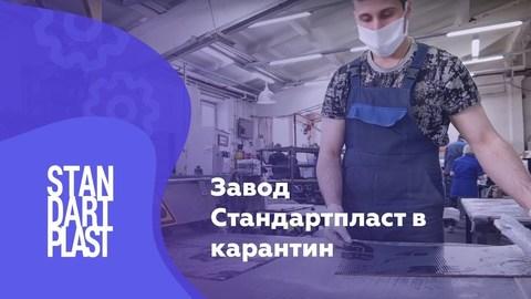 Завод Стандартпласт в карантин