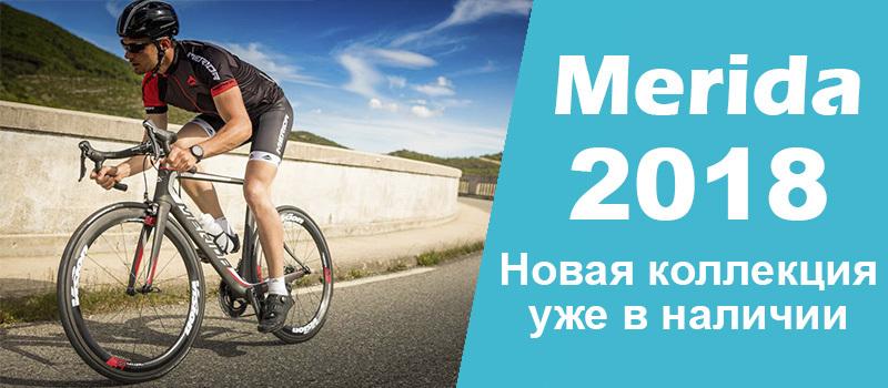 Велосипеды Merida 2018 года в наличии!