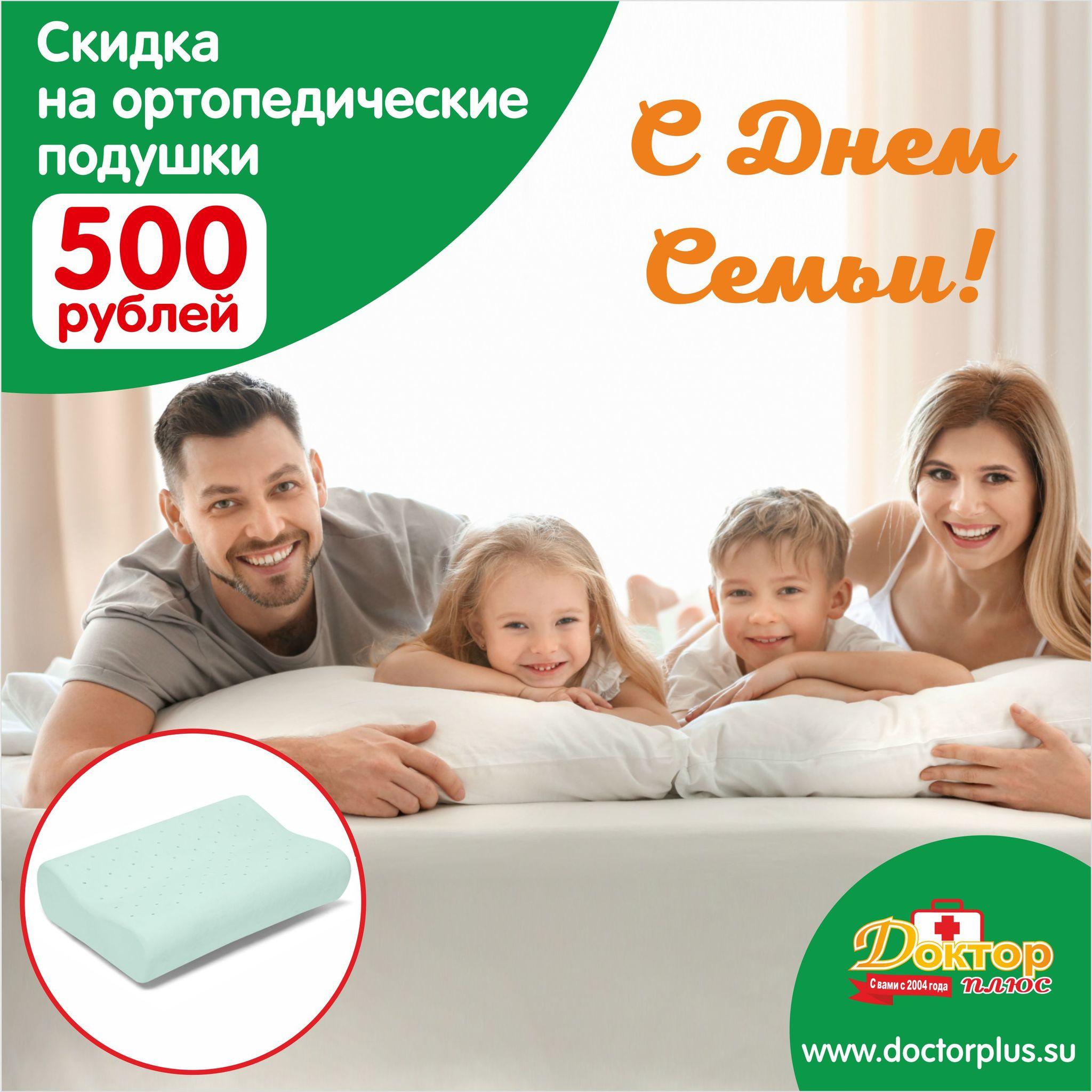 Скидки на подушки 500 рублей!