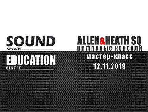 Цифровые консоли ALLEN & HEATH SQ - практический мастер-класс