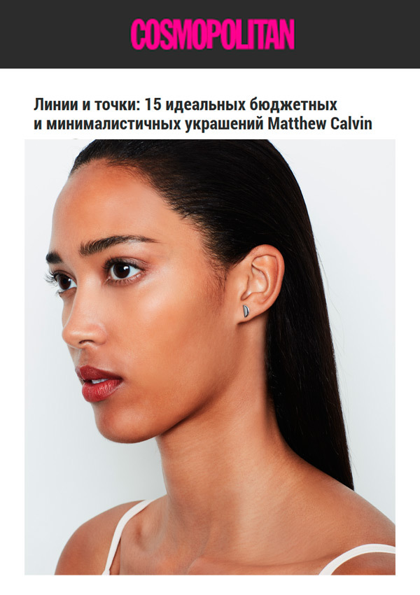 Выбор Cosmo.ru - минималистичные украшения Matthew Calvin