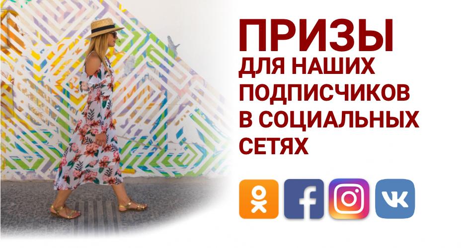 Соцсети ModaVpluse.ru. Присоединяйтесь!