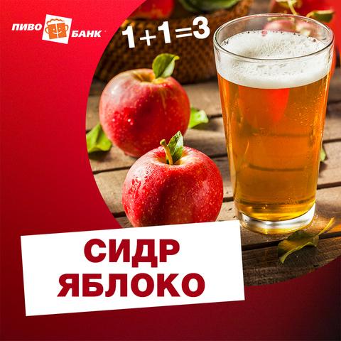 Акция! Сидр яблоко 1+1=3