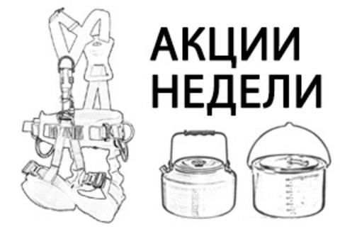 Посуда и промальп -40