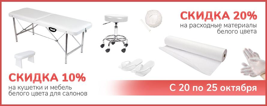 Скидка 20% на расходные материалы и 10% на оборудование белого цвета