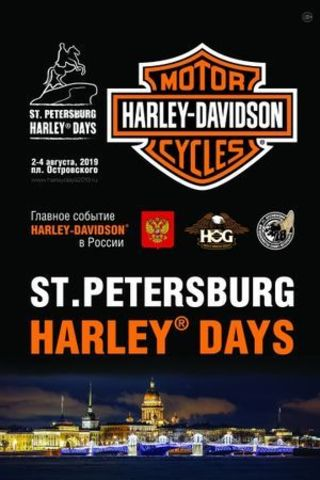 Yakuza Premium на фестивале Harley Days 2019