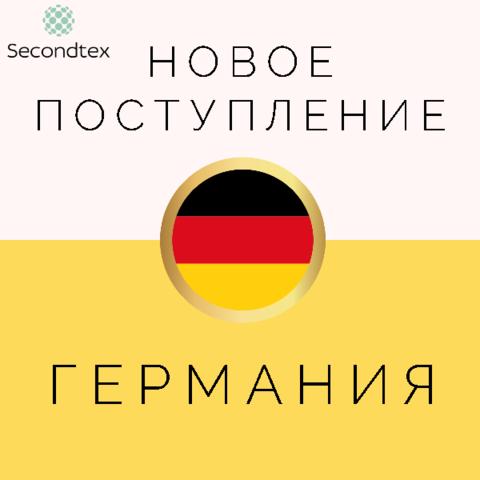 Новое поступление - Германия!