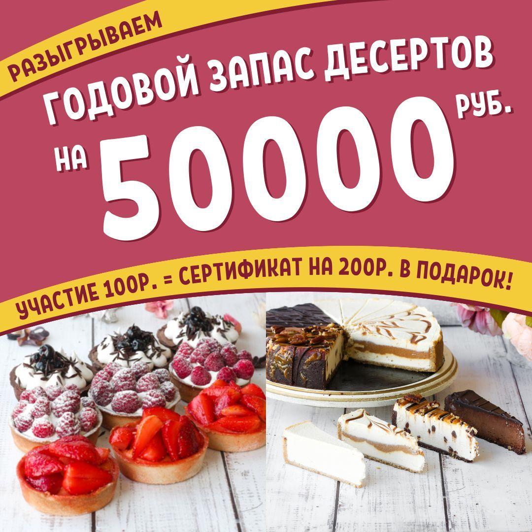 Разыгрываем годовой запас десертов на 50 000 руб!
