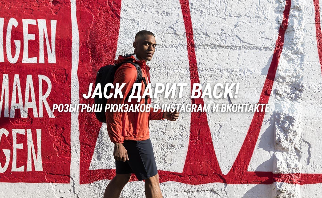 JACK дарит BACK!