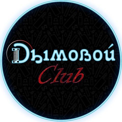 Дымовой Club, г. Иркутск