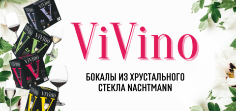 Новинка и бестселлер этого лета ViVino