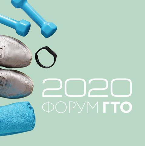 Розыгрыш подарков ГТО 2020 и «Осоки Высокой»