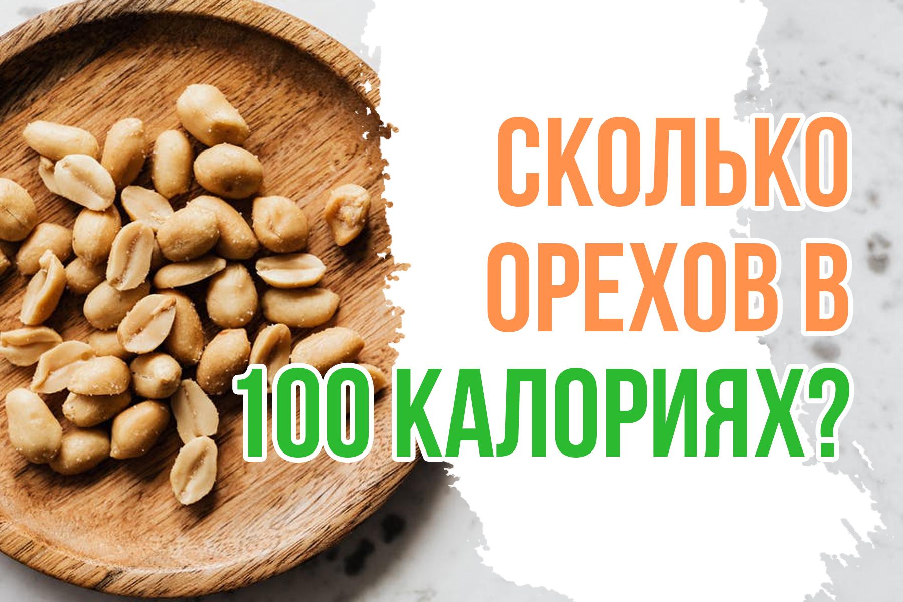 Сколько орехов содержится в 100 калориях