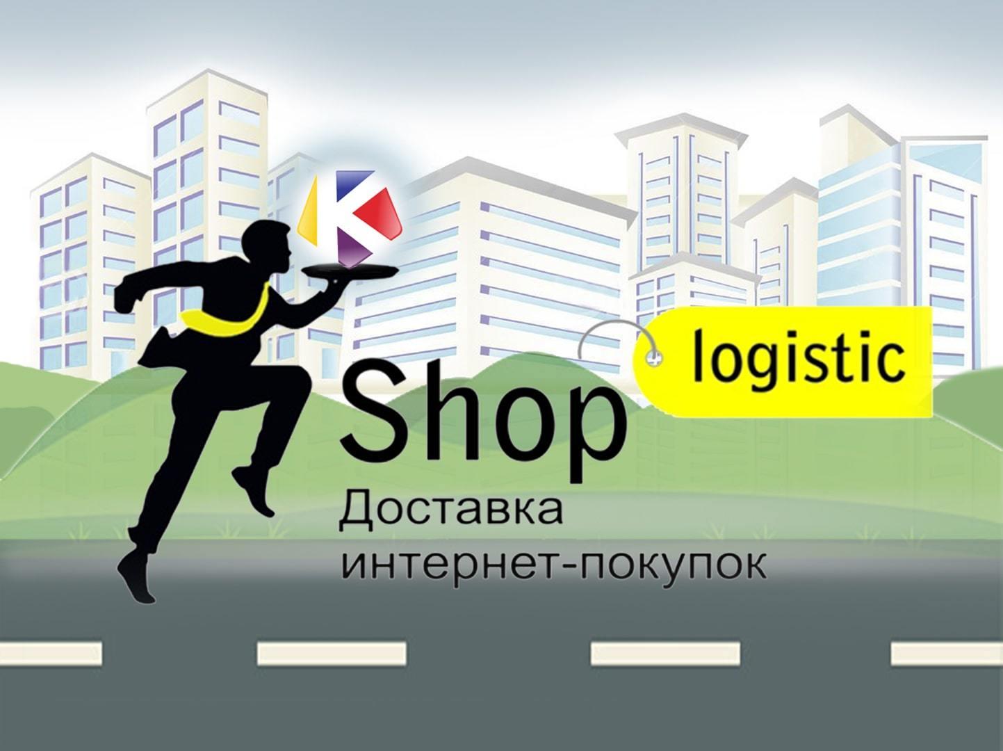 Shop Logistic - доставка ваших товаров