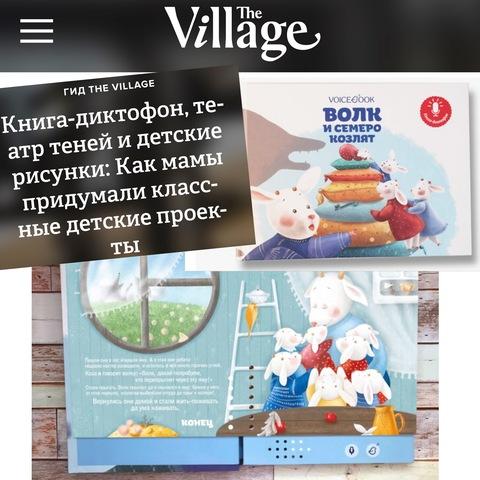 The Village пишет о VoiceBook