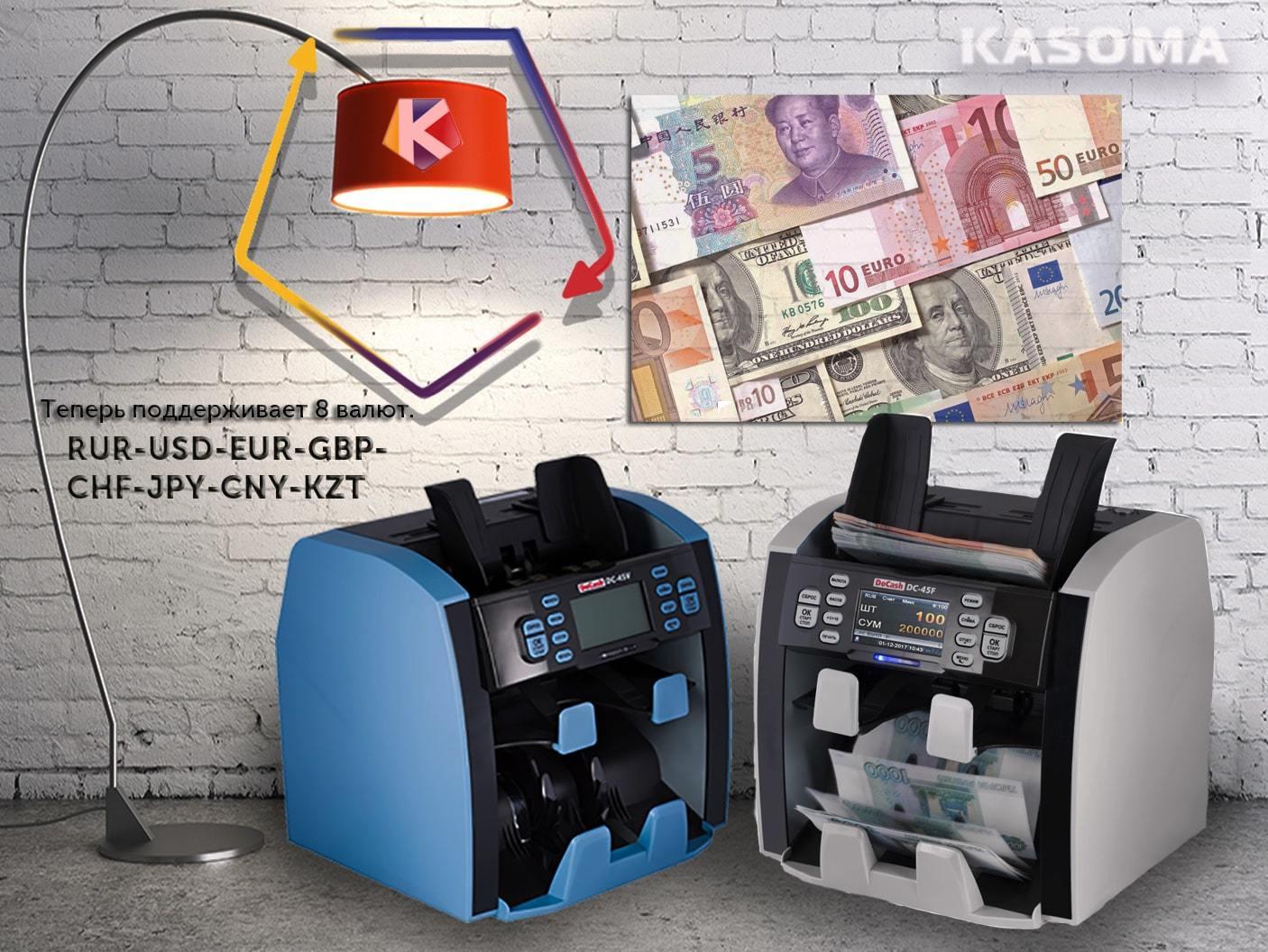 Счетчики-сортировщики банкнот Docash dc 45v / Docash dc 45f - Вышло новое программное обеспечение!