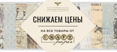 "СНИЖАЕМ ЦЕНЫ на 15% на все товары от ТМ ""CRAFT PAPER"""