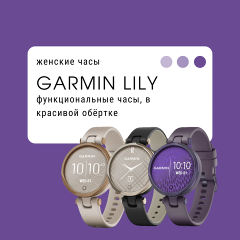 Женские часы Garmin Lily