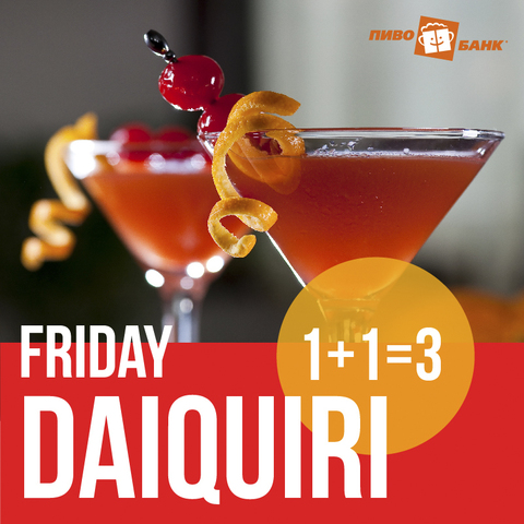 Акция Friday Daiquiri 1+1=3
