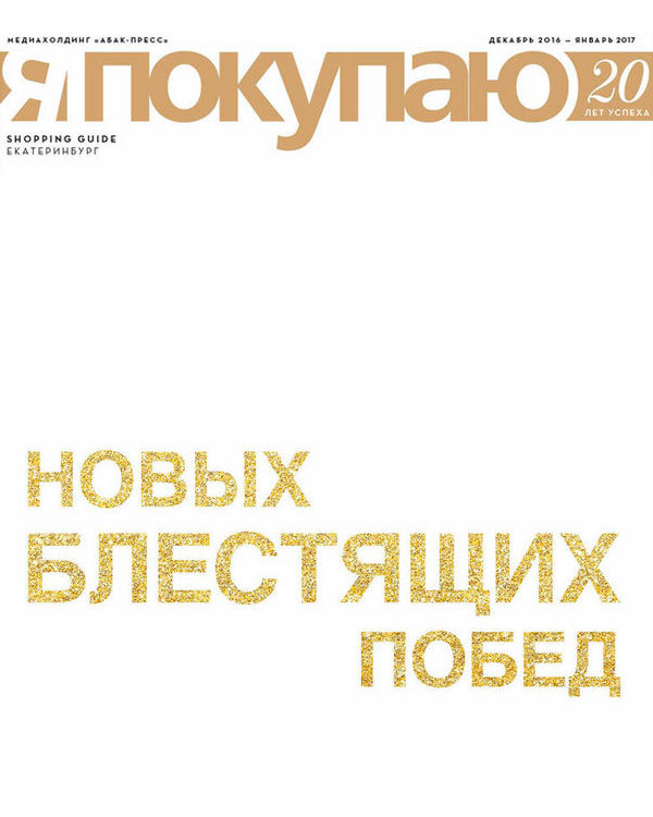 Колье из фарфора бренда Andres Gallardo в журнала