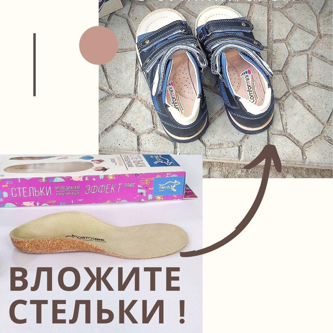 Конструктивные особенности детской ортопедической обуви.