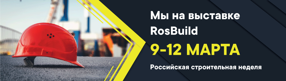 «КЗС» на выставке RosBuild 9-12 марта