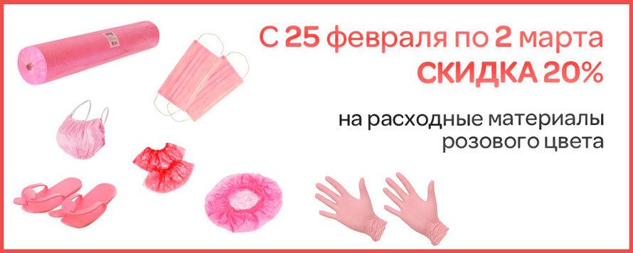 Расходные материалы розового цвета со скидкой 20%!