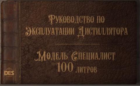 Руководство по эксплуатации медного дистиллятора DES СПЕЦИАЛИСТ