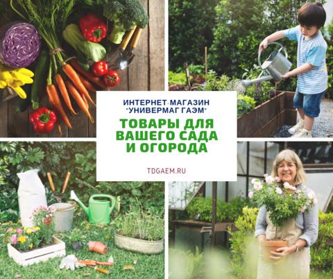 Приближается важнейший для всех дачников и огородников летний сезон!