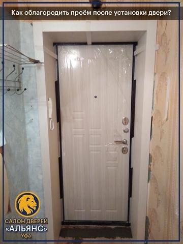Как облагородить проём после установки двери?