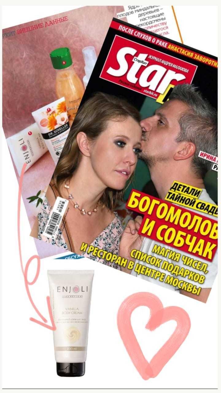 """Журнал """"СтарХит"""", Сентябрь'19"""