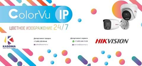 Камеры Hikvision ColorVu: особенности и преимущества