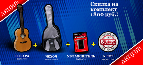 Скидка на комплект 1 800 руб.