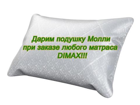 Дарим подушку Молли при заказе любого матраса Dimax
