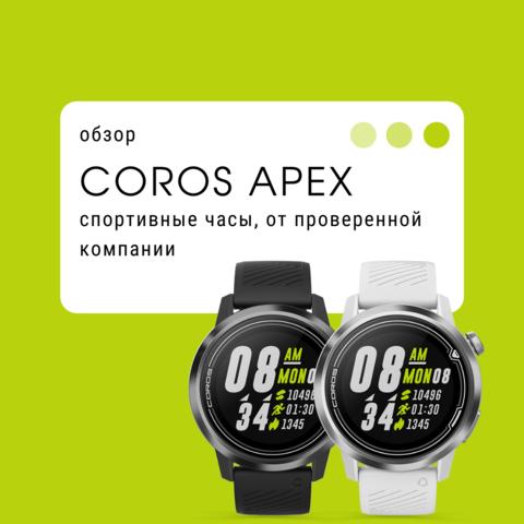 Чем особенны Coros Apex?