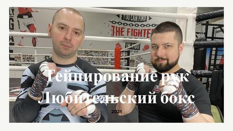 Тейпирование рук любительский бокс 2021