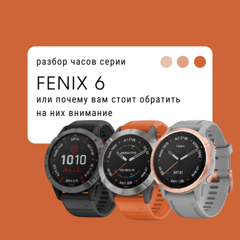 Разбор серии часов Garmin Fenix 6
