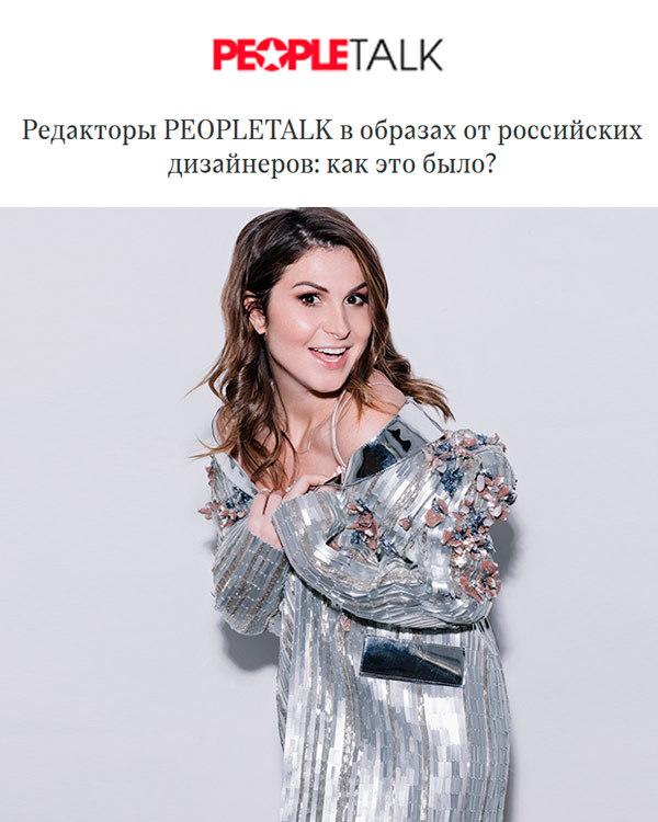 Редакторы People Talk в украшениях MODBRAND.ru