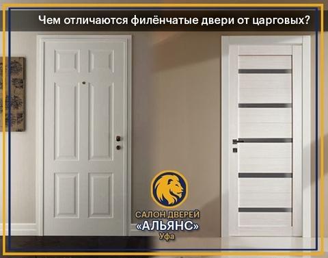 Чем отличаются филёнчатые двери от царговых?