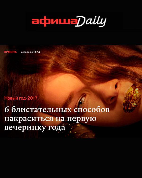 Jennifer Loiselle и Nuuk в рубрике Красота на Afisha Daily