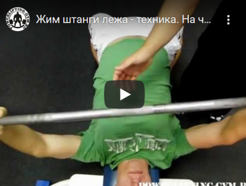 Видео-урок #8. Технические тонкости жима лежа