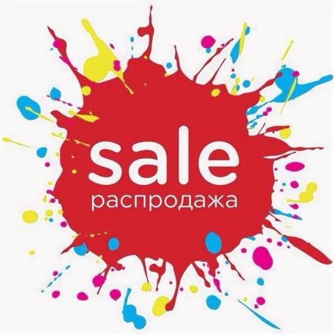 Бывают ли у вас в интернет-магазине распродажи?