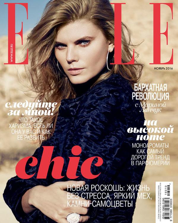 Украшения Chic Alors Paris в fashion-story Elle Ноябрь 2016
