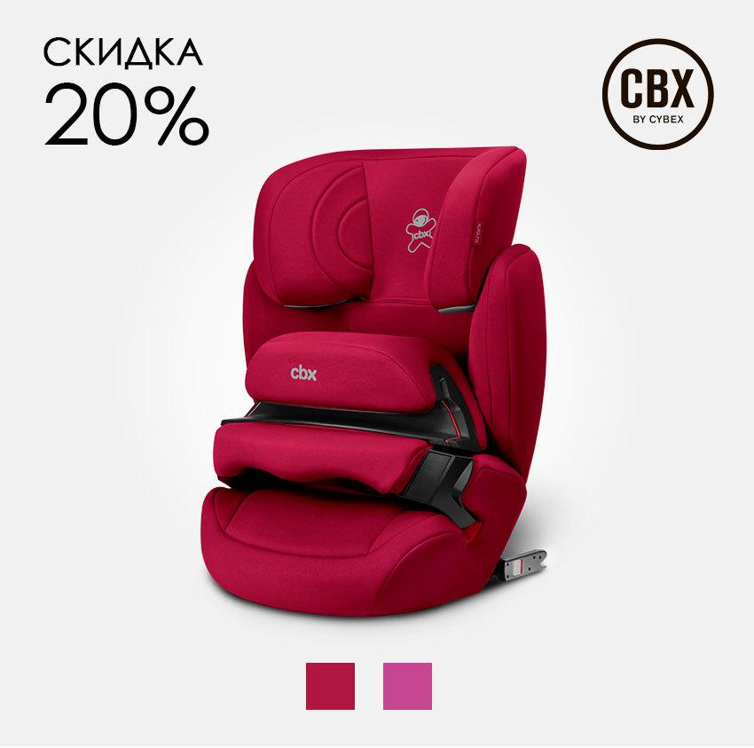 Автокресло CBX by Cybex Aura-Fix - 2 цвета, скидка 20%