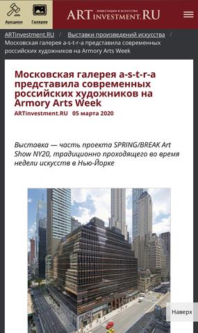 Московская галерея a-s-t-r-a представила современных российских художников на Armory Arts Week